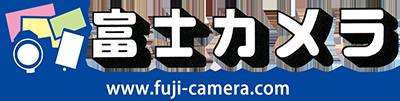 富士カメラ|泉佐野市の写真店